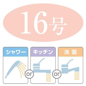 16号ガス給湯器