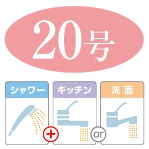 20号ガス給湯器