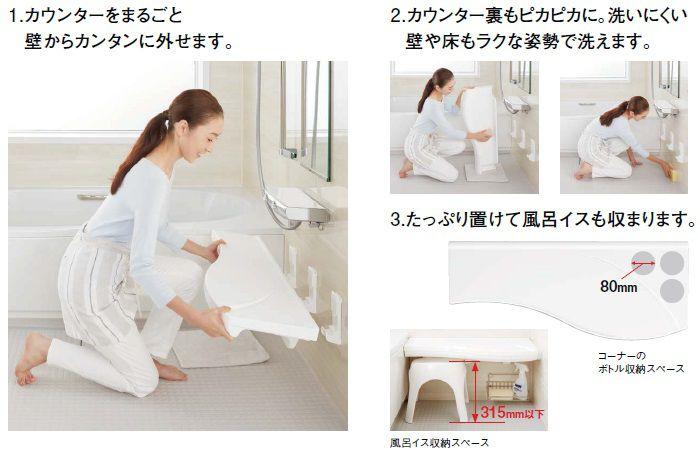 カウンターが簡単に外せるのでラクな姿勢で簡単に洗えます