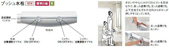 プッシュ水栓