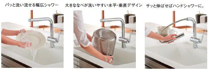 ぱっと洗い流せる幅広シャワー