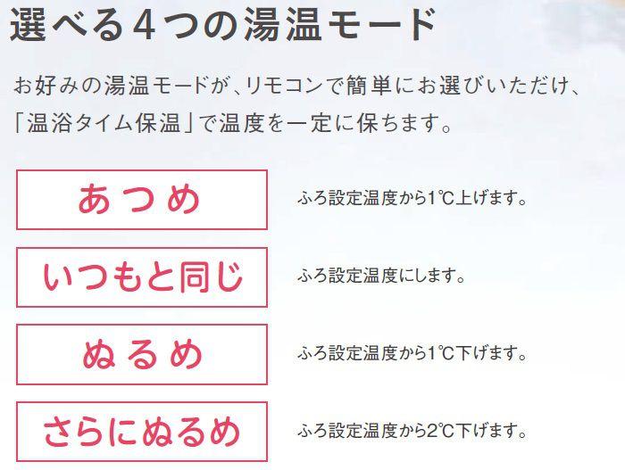 選べる4つの湯温モード