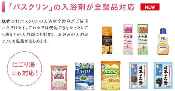 バスクリンの入浴剤が全製品対応
