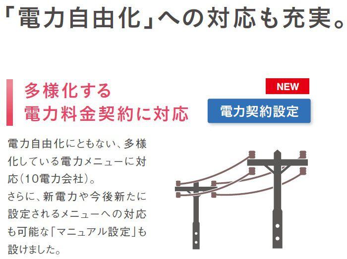 多様化する電力料金契約に対応