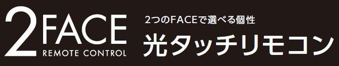 2FACE光タッチリモコン