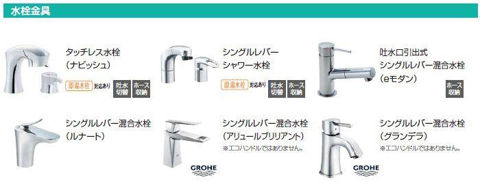 水栓金具のバリエーション