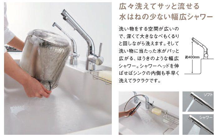 広々洗えてサッと流せる水ハネの少ない幅広シャワー