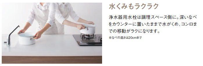 深い鍋をカウンターに置いたままで水がくめ、コンロまでの移動がラクになります