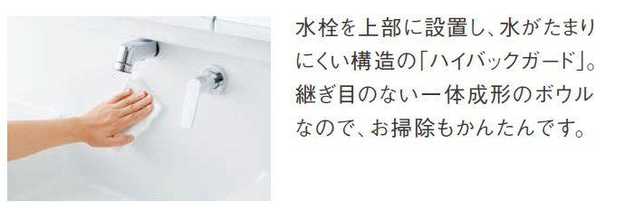 水栓を上部に設置し、水がたまりにくい構造のハイバックガード