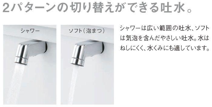 シャワーと泡沫の2パターンに切り替えができる吐水
