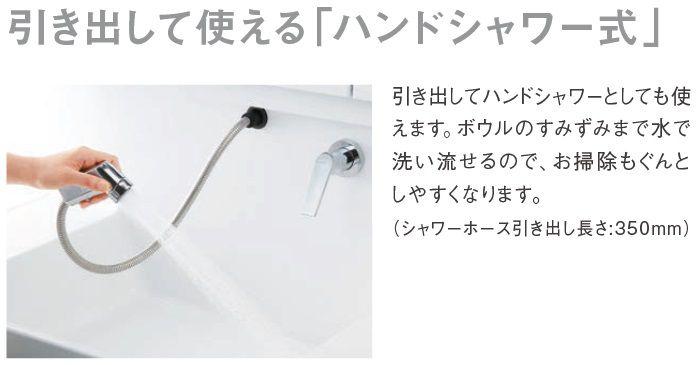 引き出して使えるハンドシャワー式