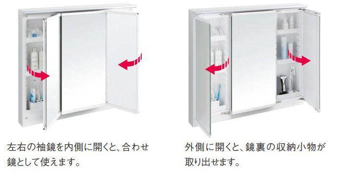 内側に開くと合わせ鏡、外側に開くと小物収納