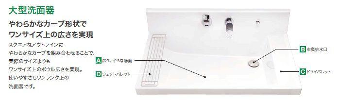 大型洗面器 やわらかなカーブ形状でワンサイズ上の広さを実現