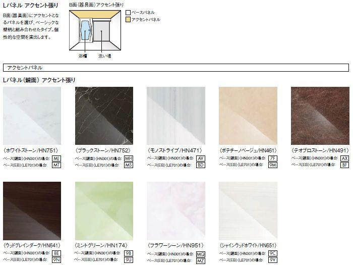 リノビオBPRの壁パネルカラーバリエーション2
