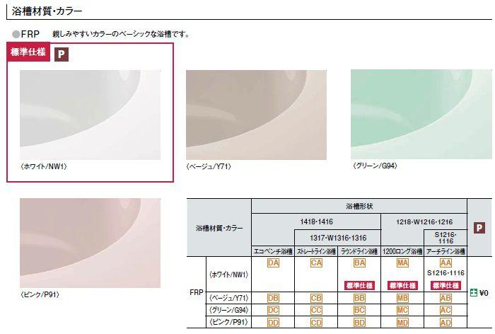 リノビオPシリーズ浴槽カラーバリエーション