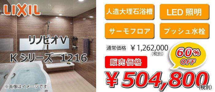 リノビオV Kシリーズ 1216 商品価格