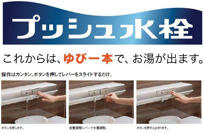 プッシュ水栓ならこれからは指一本でお湯が出ます