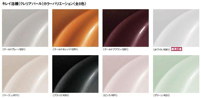 キレイ浴槽のカラーバリエーション(8色)