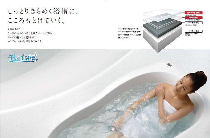 キレイ浴槽が、お湯とともに体をキレイで包みこみます