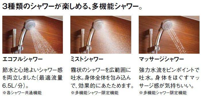3種類のシャワーが楽しめる多機能シャワー