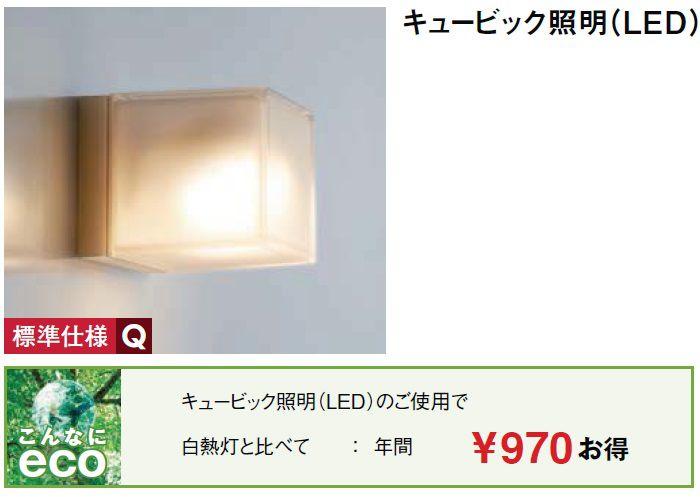 キュービック照明(LED)