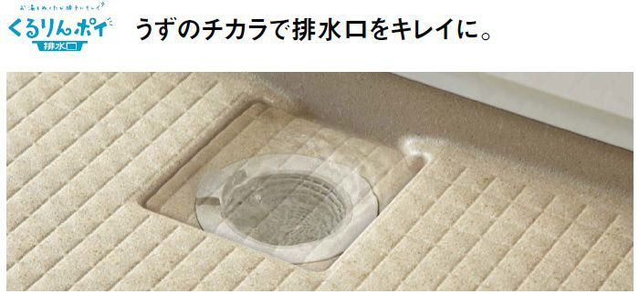 くるりんポイ排水口 うずのチカラで排水口をキレイに