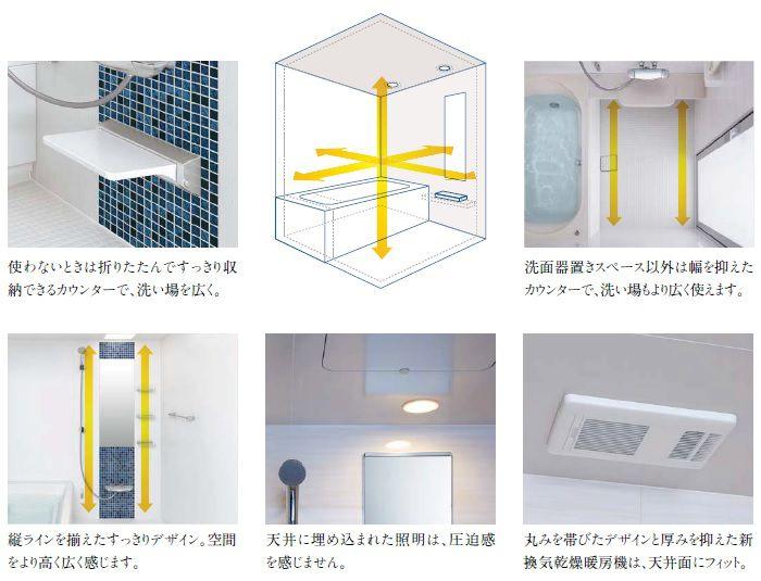 リノビオVの広い浴室空間