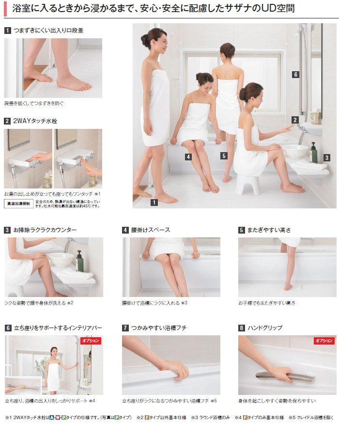 浴室に入るときから浸かるまで、安心・安全に配慮したサザナのユニバーサルデザイン空間