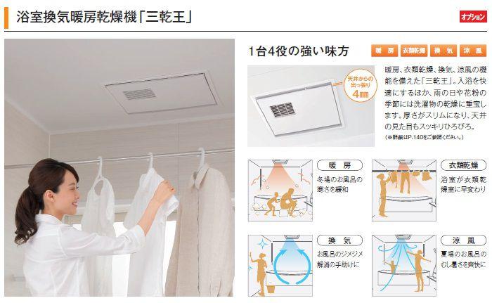 浴室換気暖房乾燥機 三乾王
