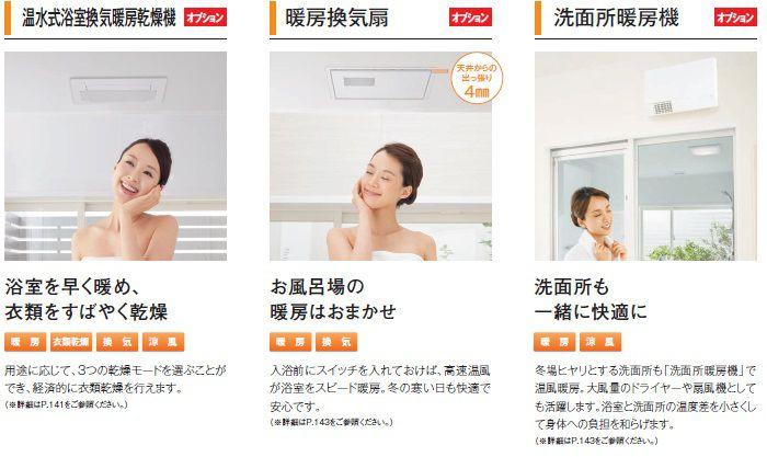温水式浴室換気暖房乾燥機 暖房乾燥機 洗面所暖房機