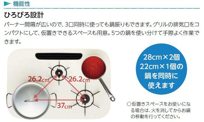 バーナー間隔が広いので、3口同時に使っても鍋振りもできます