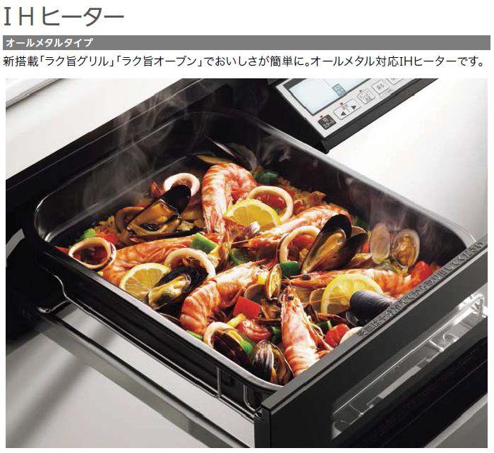 新搭載ラク旨クリル、ラク旨オーブンでおいしさが簡単に