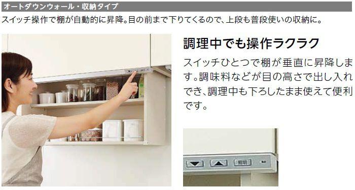 スイッチ操作で棚が自動的に昇降し、目の前まで下りてきます