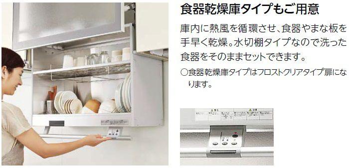 食器乾燥庫タイプもご用意しています
