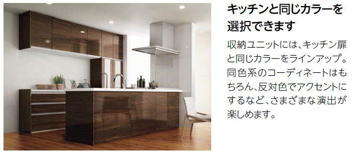収納ユニットにはキッチン扉と同じカラーをラインアップ