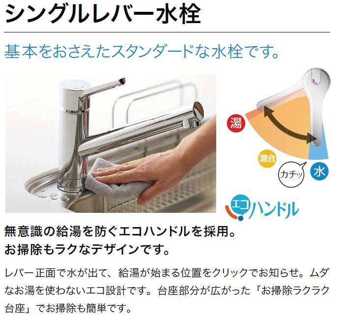 シングルレバー水栓 基本をおさえたスタンダードな水栓です