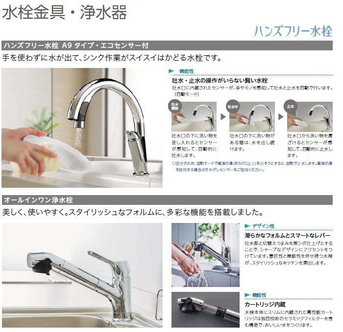 水栓金具・浄水器 ハンズフリー水栓