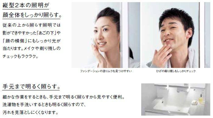 縦型2本の照明が顔全体をしっかり照らします