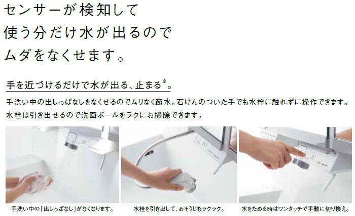 センサーが検知して使う分だけ水が出るので無駄をなくせます