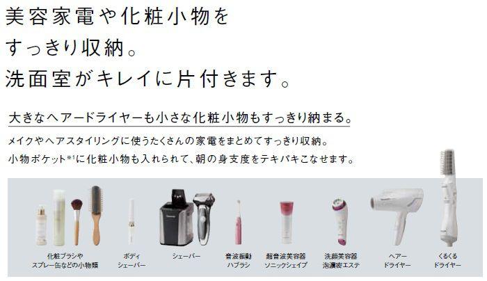 美容家電や化粧小物をスッキリ収納