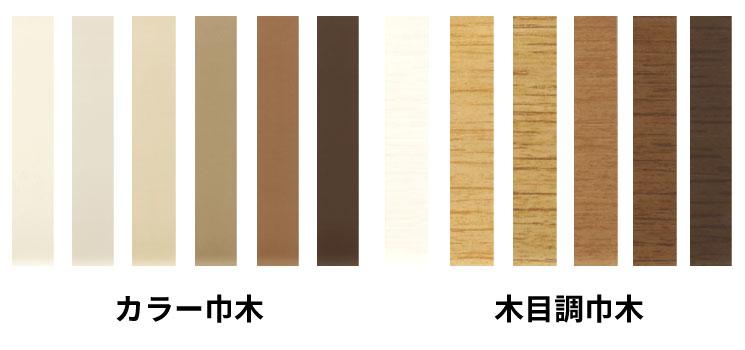 巾木サンプル