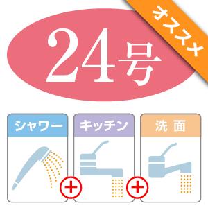 24号ガス給湯器