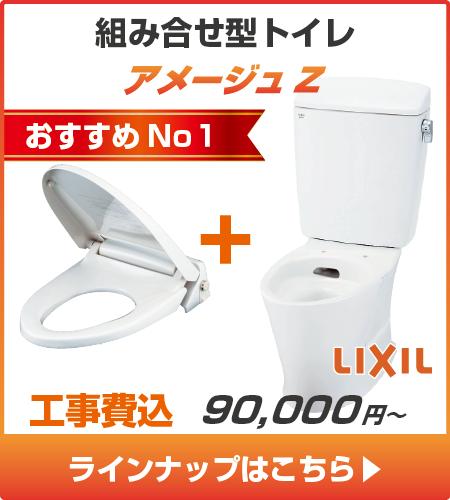 LIXILのトイレ、アメージュZの工事セットリフォームプラン一覧へ