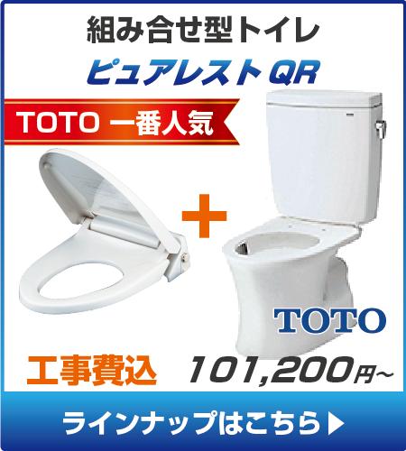 TOTOのトイレ、ピュアレストQRの工事セットリフォームプラン一覧へ