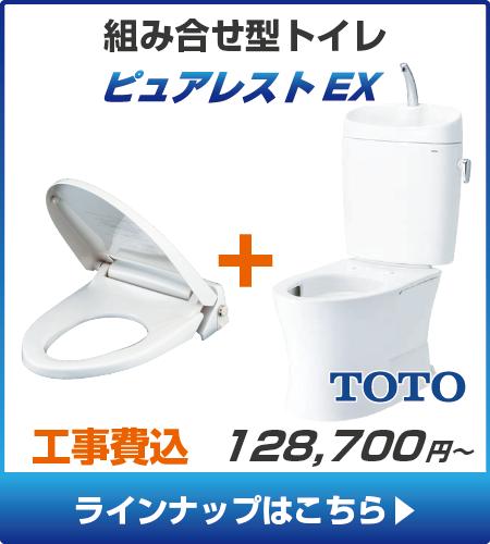 TOTOのトイレ、ピュアレストEXの工事セットリフォームプラン一覧へ