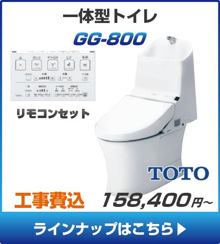 TOTOのトイレ、GG-800の工事セットリフォームプラン一覧へ