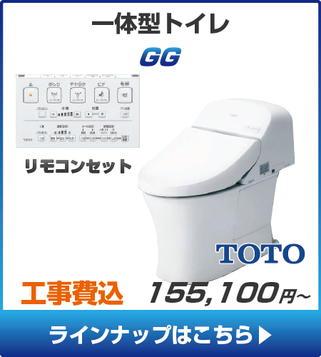 TOTOのトイレ、GGの工事セットリフォームプラン一覧へ