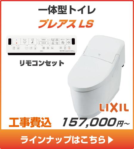LIXILのトイレ、プレアスLSの工事セットリフォームプラン一覧へ