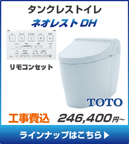 TOTOのトイレ、ネオレストDHの工事セットリフォームプラン一覧へ