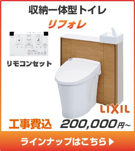 LIXILのトイレ、リフォレの工事セットリフォームプラン一覧へ